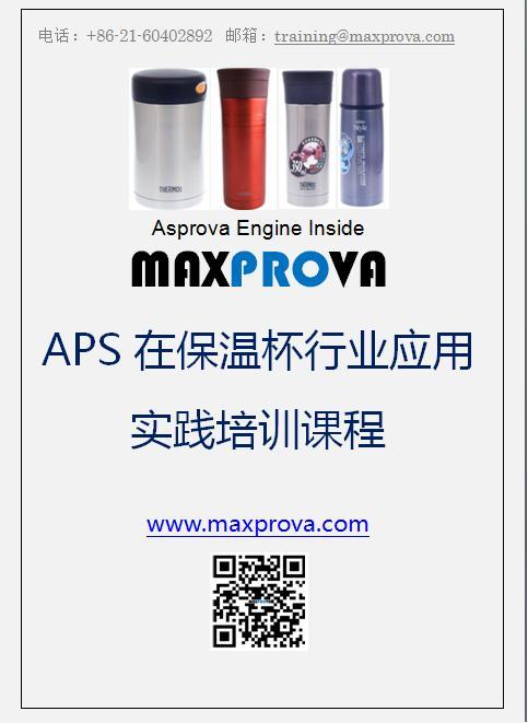 APS在保温杯口红管等批量生产行业应用方案之实践培训(2日)