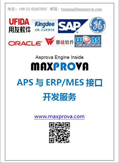 APS与ERP/MES接口开发/1人日