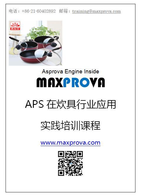 APS在炊具行业应用方案之实践培训