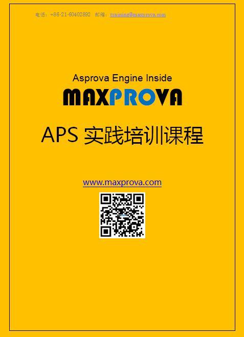 APS产品实践培训(2天)