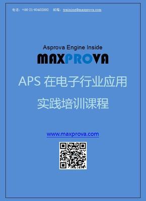 APS在电子行业应用方案之实践培训(2日)